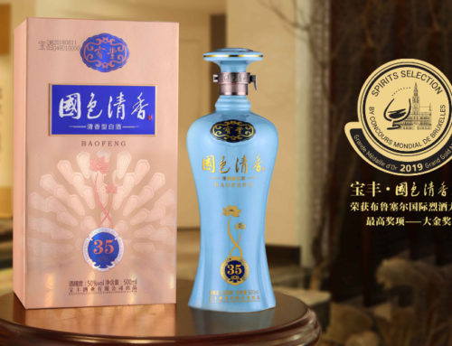 A great surprise for the Henan Baofeng Liquor Industry